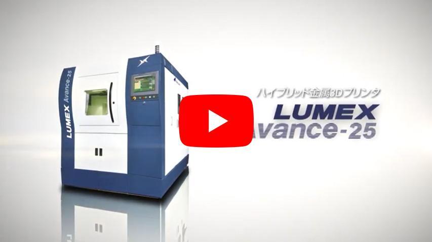 LUMEX Avance-25 PV