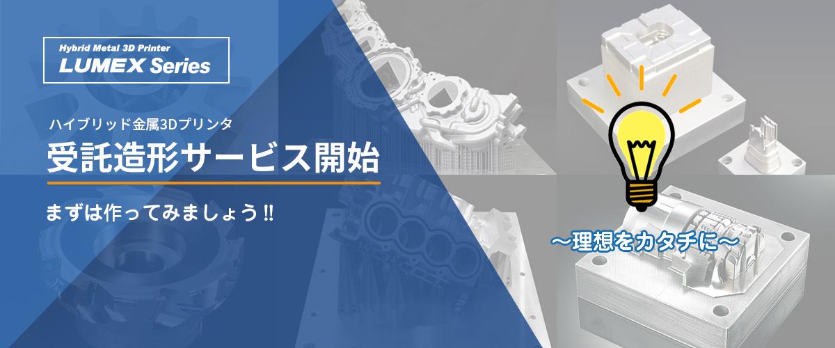 LUMEX Series 受託造形サービス開始
